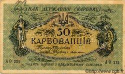 50 Karbovantsiv UKRAINE  1918 P.006b TB+