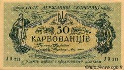 50 Karbovantsiv UKRAINE  1918 P.006b SUP