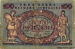 100 Hryven UKRAINE  1918 P.022a B+