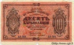 10 Karbovantsiv UKRAINE  1919 P.036 AB