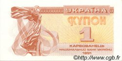 1 Karbovanets UKRAINE  1991 P.081a NEUF