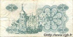 3 Karbovantsi UKRAINE  1991 P.082a TB