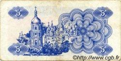 5 Karbovantsiv UKRAINE  1991 P.083a TB+