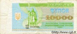 10000 Karbovantsiv UKRAINE  1993 P.094a TTB