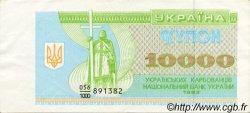 10000 Karbovantsiv UKRAINE  1993 P.094a SUP