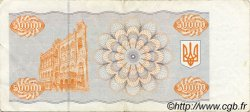50000 Karbovantsiv UKRAINE  1993 P.096a TTB