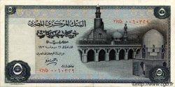5 Pounds ÉGYPTE  1973 P.045 TTB