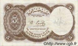 5 Piastres ÉGYPTE  1971 P.182g TTB