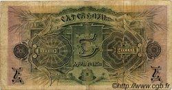 5 Thalers ÉTHIOPIE  1932 P.07 TB