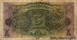 5 Thalers ÉTHIOPIE  1933 P.07 TB