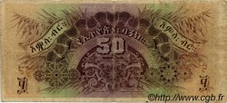 50 Thalers ÉTHIOPIE  1932 P.09 pr.TB
