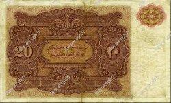 20 Afghanis AFGHANISTAN  1936 P.018A TTB