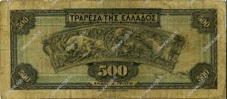 500 Drachmes GRÈCE  1932 P.102a B