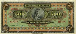 500 Drachmes GRÈCE  1932 P.102a TTB