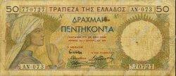50 Drachmes GRÈCE  1935 P.104a B+