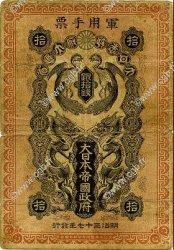 2 Yen JAPON  1872 P.005 TB