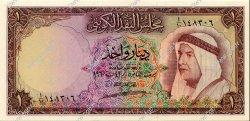 1 Dinar KOWEIT  1961 P.03 NEUF