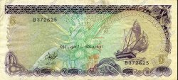 5 Rupees  MALDIVE ISLANDS  1983 P.10