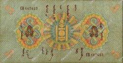 5 Tugrik MONGOLIE  1925 P.09 TB