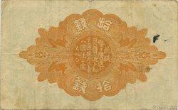 10 Sen JAPON  1917 P.046b TTB