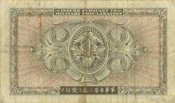 5 Yen JAPON  1945 P.069a TTB