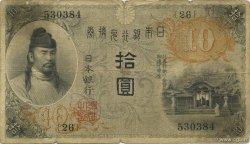 10 Yen JAPON  1915 P.036 B à TB
