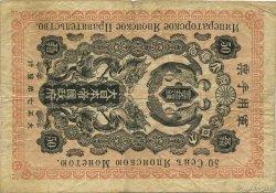 50 Sen JAPON  1904 P.M03b TB+