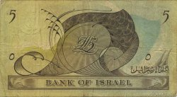 5 Lirot ISRAËL  1955 P.26a TB+