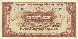 5 Pounds ISRAËL  1948 P.16a pr.SPL