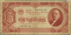 3 Chervontsa RUSSIE  1937 P.203 TB