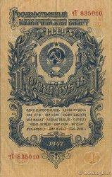 1 Rouble RUSSIE  1947 P.217 TTB+
