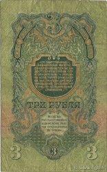 3 Roubles RUSSIE  1947 P.218 pr.TTB