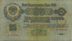 25 Roubles RUSSIE  1947 P.228 B