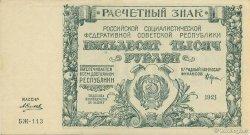 50000 Roubles RUSSIE  1921 P.116a SPL