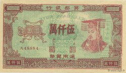 50000000 Dollars CHINE  1990  SPL