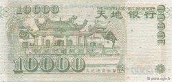 10000 Dollars CHINE  1998  NEUF