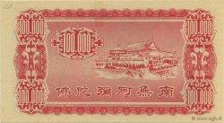 100000 (Dollars) CHINE  1990  NEUF