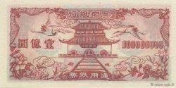 100000000 Dollars CHINE  1990  SPL
