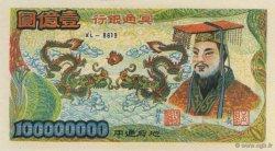 100000000 (Dollars) CHINE  1990  NEUF