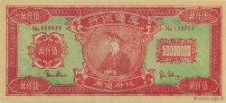 50000000 (Dollars) CHINE  1990  NEUF