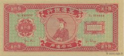 80000000 Dollars CHINE  1990  NEUF