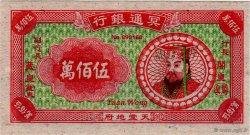 5000000 Dollars CHINE  2008  NEUF