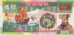 5 (Dollars) CHINE  2008  NEUF
