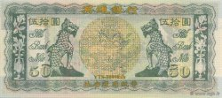 50 (Dollars) CHINE  1990  NEUF