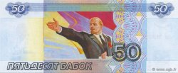 50 Roubles RUSSIE  2000  NEUF