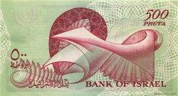 500 Pruta ISRAËL  1955 P.24a SPL