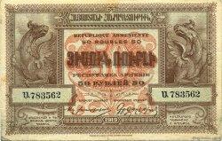 50 Roubles ARMÉNIE  1919 P.30 TTB
