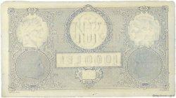 1000 Lei ROUMANIE  1916 P.023a TTB+