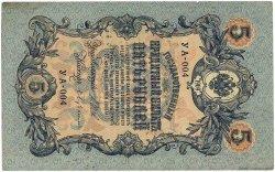 5 Lan sur 5 Roubles TANNU TUVA  1924 P.03 SPL