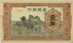 1 Chiao CHINE  1940 P.J101A pr.NEUF